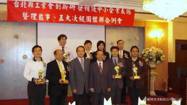 Martas Awarded 2007 Taiwan SMEs Innovation Prize