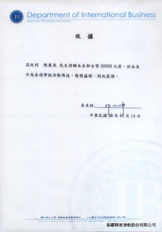 Sponsored Dept. of International Business at National Chengchi University 30,000NT