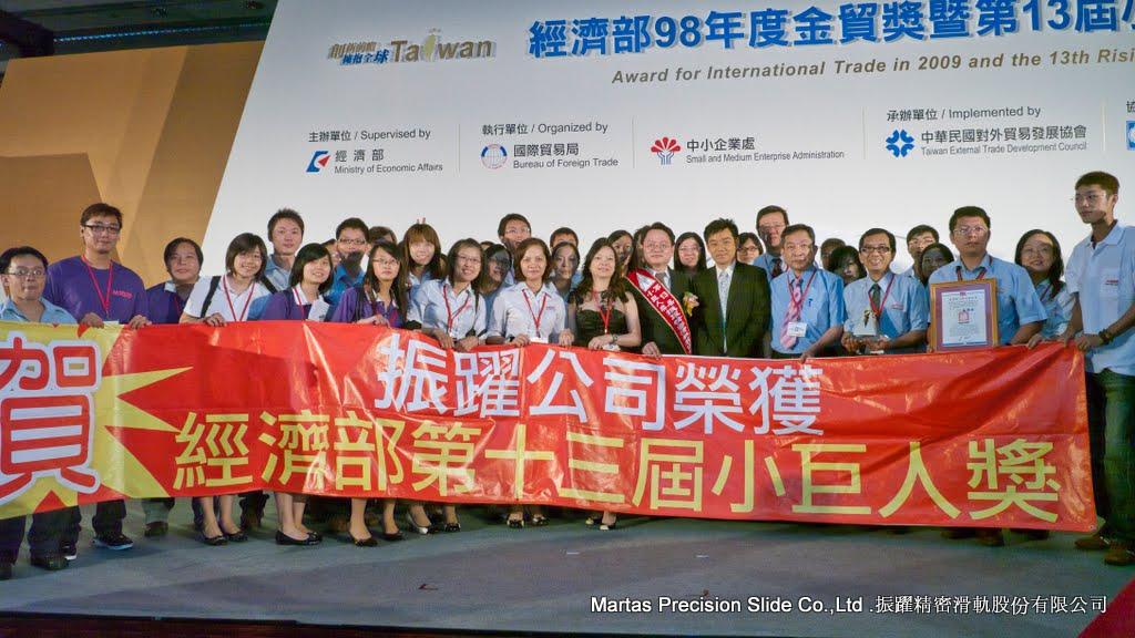 Martas Awarded 13th Rising Star Prize