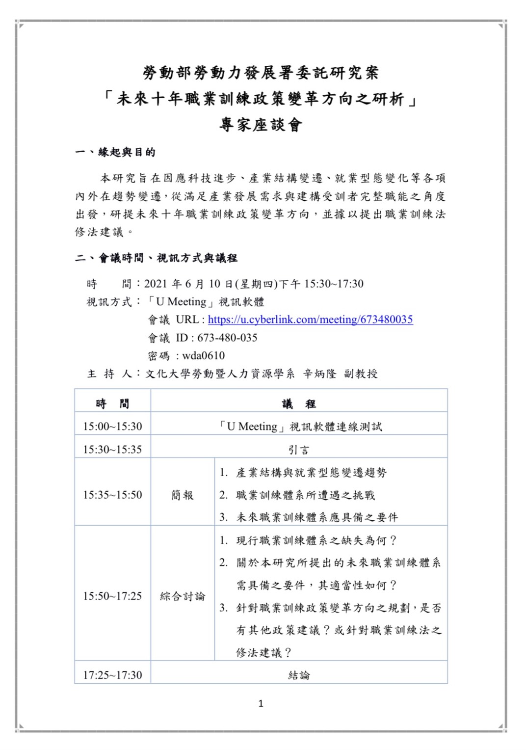 """Association of Labor and Development Association """"Vocational Training Policy Reform in the Next Ten Years"""" Symposium"""