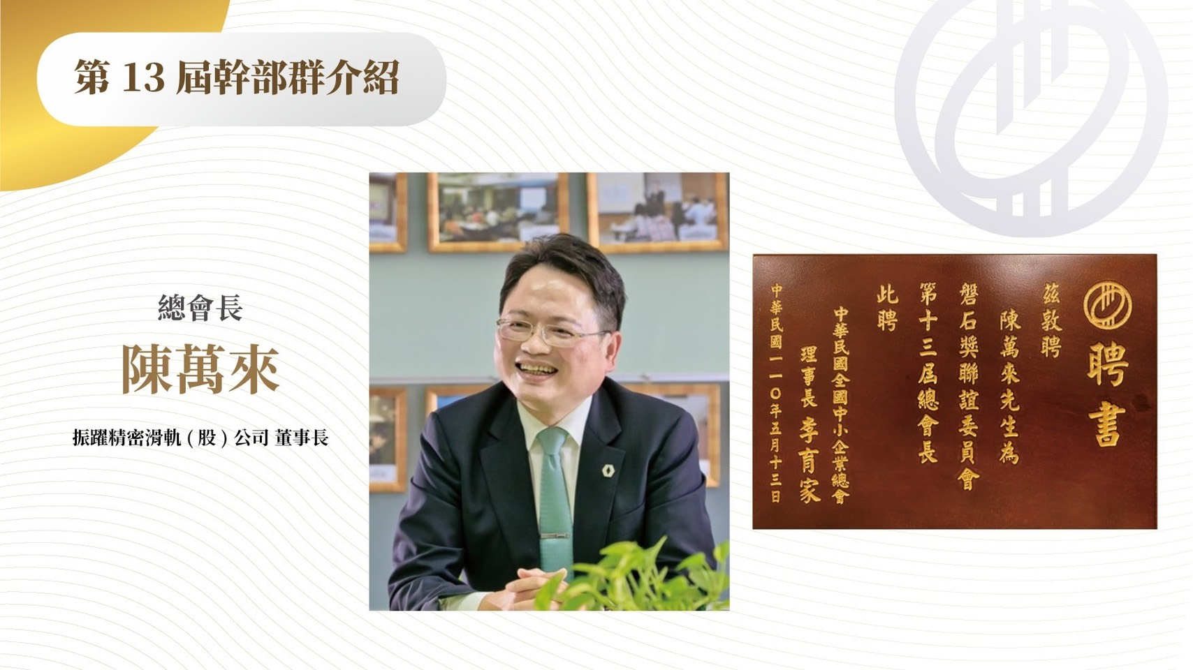 Congratulate! Gary Chen, president of Martas appointed as the 13th president of the Outstanding SMEs Award